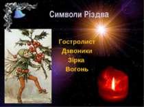 Символи Різдва Гостролист Дзвоники Зірка Вогонь