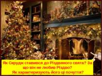 Як Скрудж ставився до Різдвяного свята? За що він не любив Різдво? Як характе...