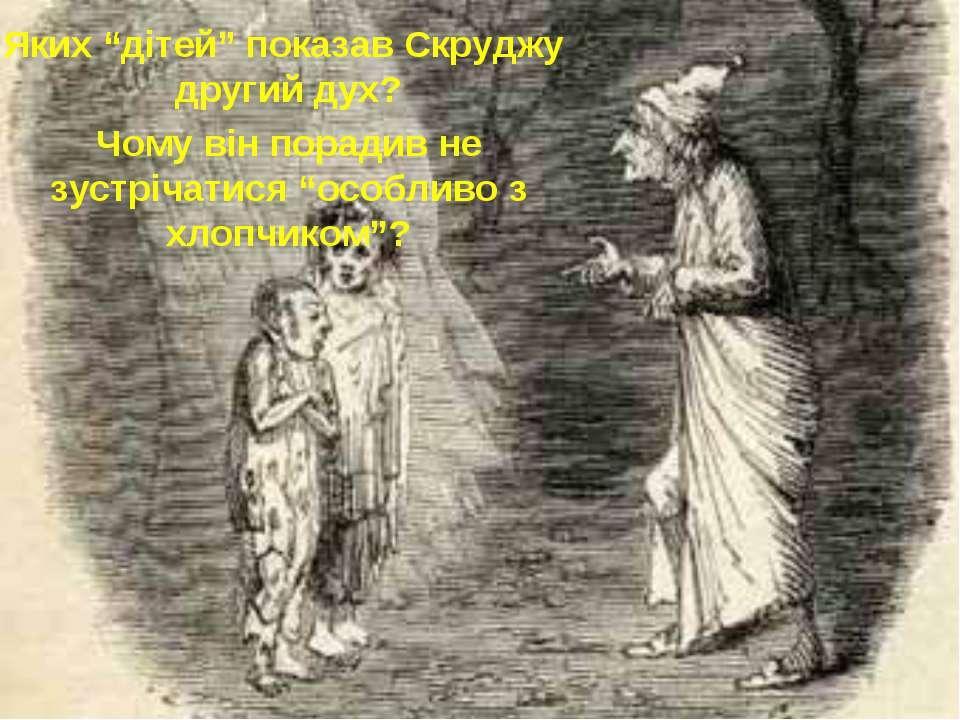 """Яких """"дітей"""" показав Скруджу другий дух? Чому він порадив не зустрічатися """"ос..."""