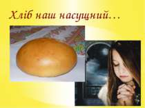 Хліб наш насущний…