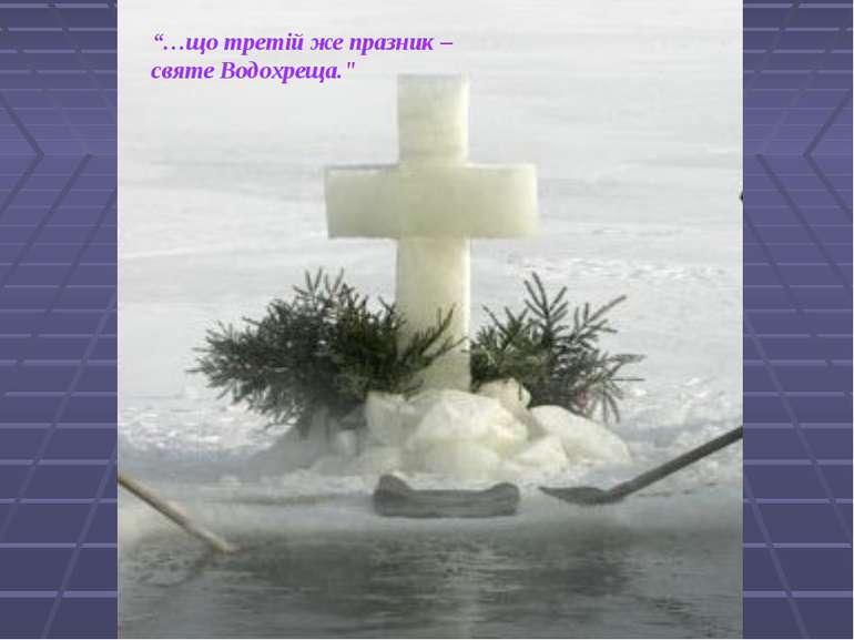 """""""…що третій же празник – святе Водохреща."""""""