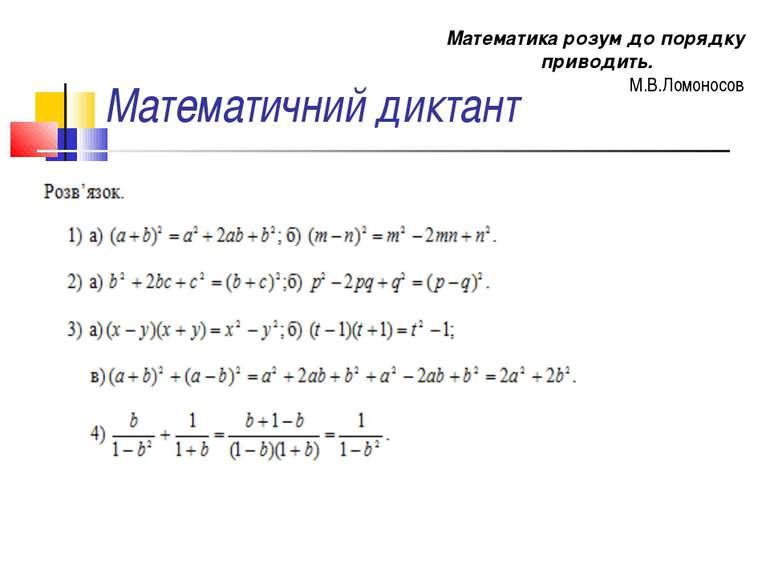 1. а) ; б) . 2. а) ; б) . 3. а) б) в) 4. Виконайте дії: Математичний диктант ...