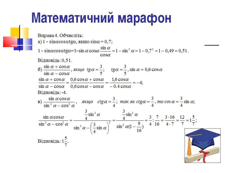 Математичний марафон