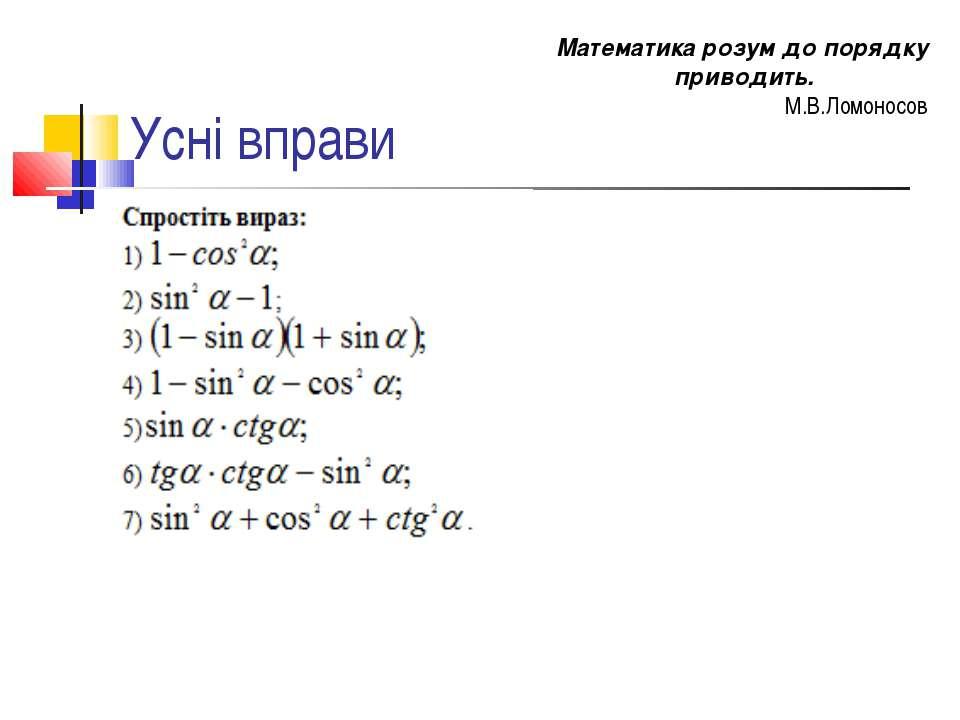 Усні вправи Математика розум до порядку приводить. М.В.Ломоносов
