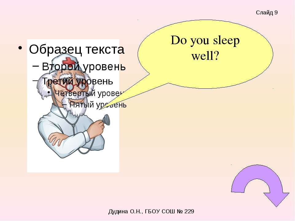 Do you sleep well? Слайд 9 Дудина О.Н., ГБОУ СОШ № 229