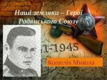 Наші земляки – Герої Радянського Союзу Кошелів Микола