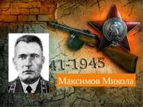 Максимов Микола