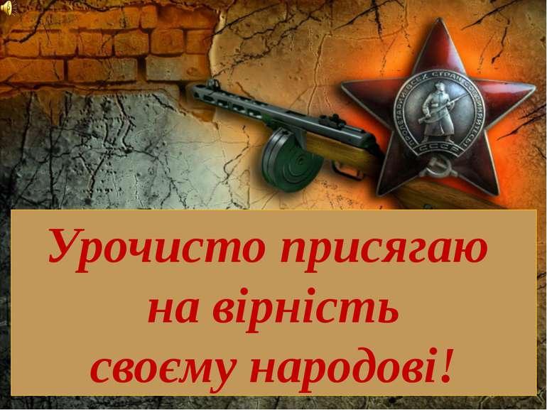 Урочисто присягаю на вірність своєму народові!
