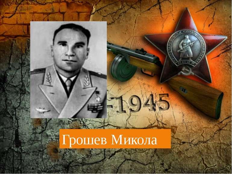 Грошев Микола