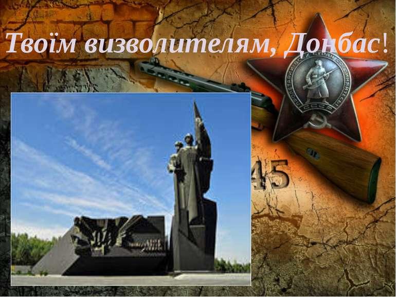 Твоїм визволителям, Донбас!