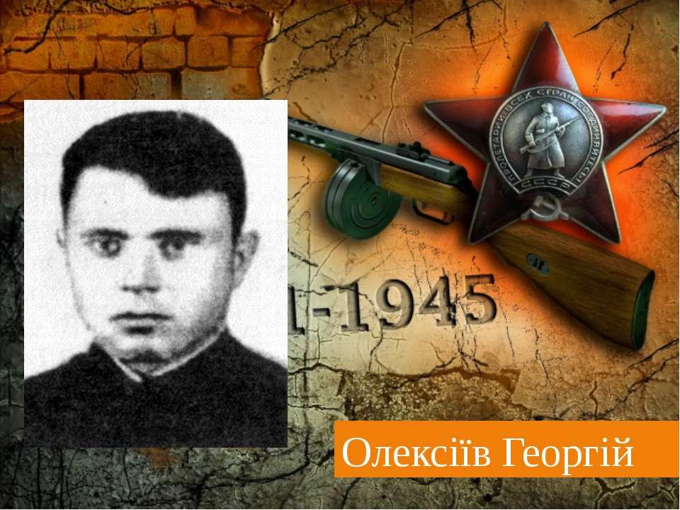 Олексіїв Георгій