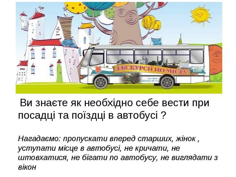 Ви знаєте як необхідно себе вести при посадці та поїздці в автобусі ? Нагадає...