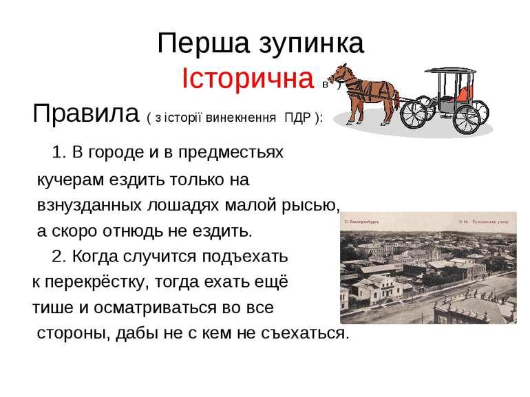 Перша зупинка Історична в ) Правила ( з історії винекнення ПДР ): 1. В городе...