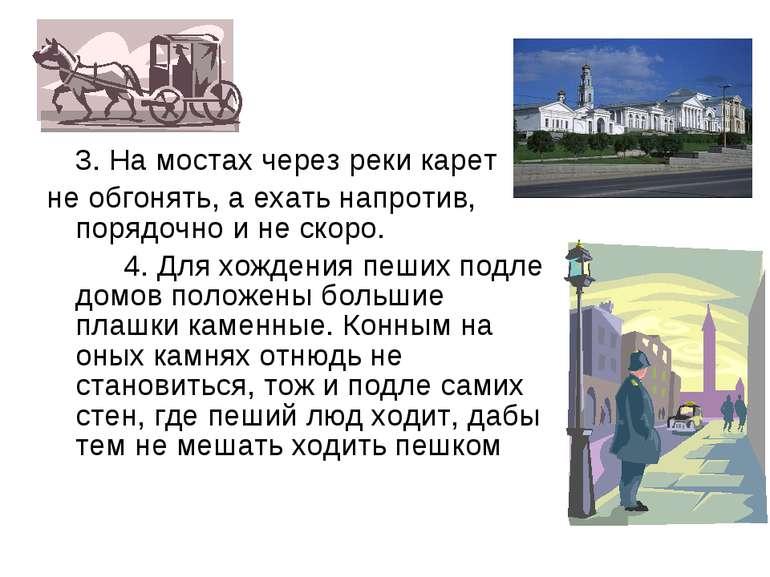 3. На мостах через реки карет не обгонять, а ехать напротив, порядочно и не с...