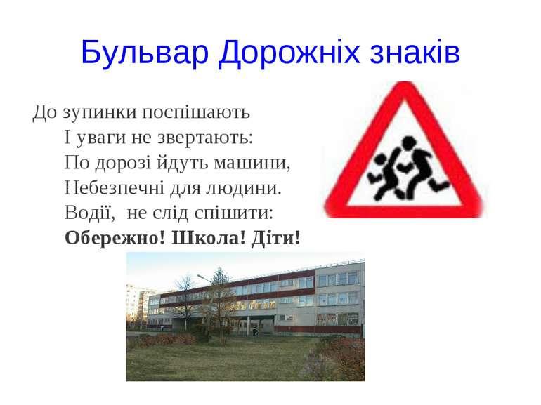 Бульвар Дорожніх знаків До зупинки поспішають І уваги не звертають: По доро...