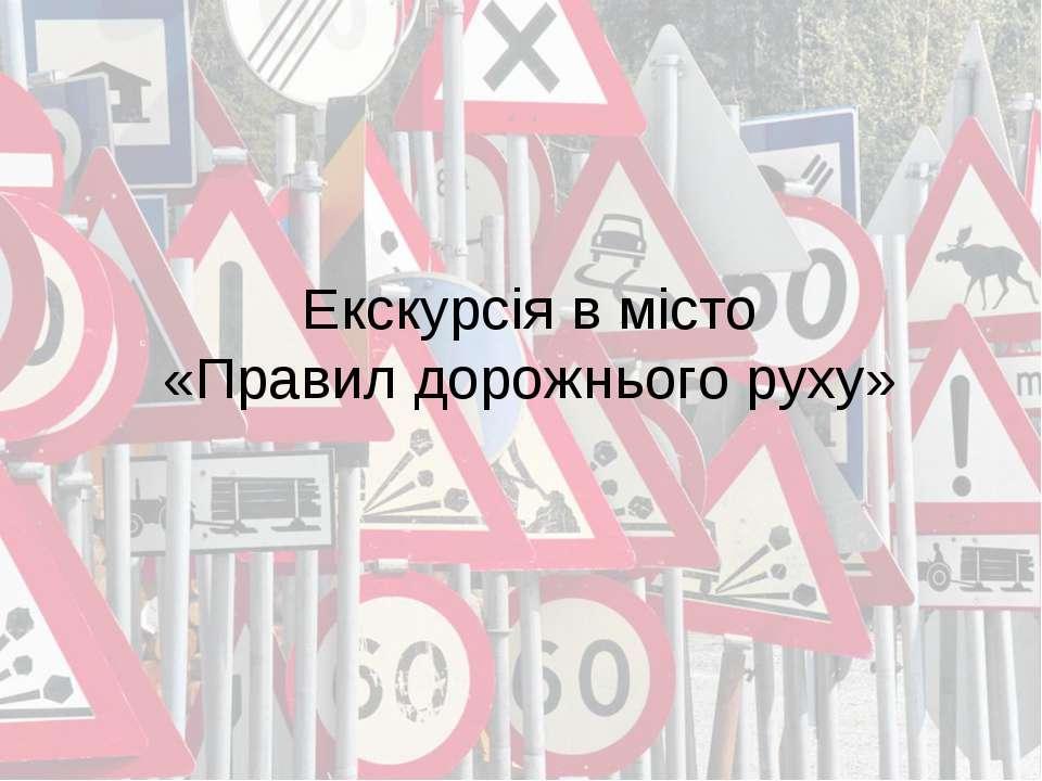 Екскурсія в місто «Правил дорожнього руху»