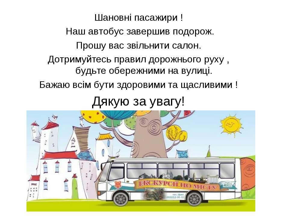 Шановні пасажири ! Наш автобус завершив подорож. Прошу вас звільнити салон. Д...