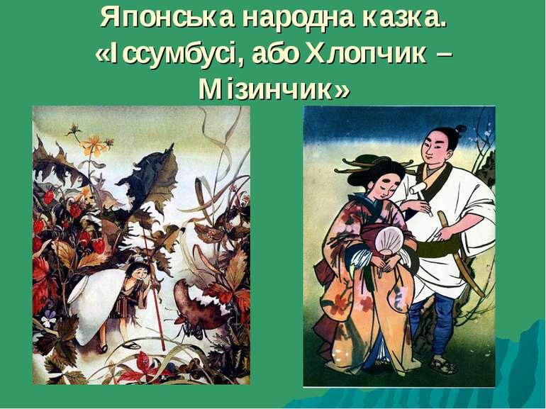 Японська народна казка. «Іссумбусі, або Хлопчик – Мізинчик»