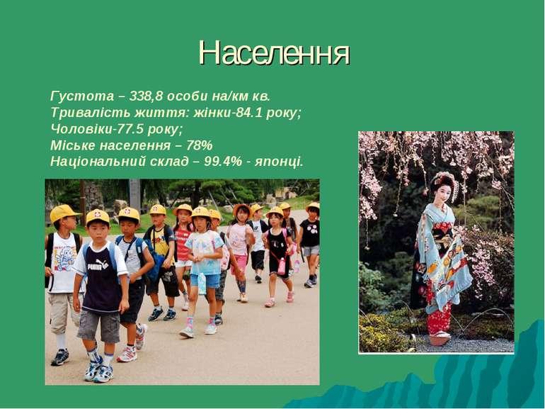 Населення Густота – 338,8 особи на/км кв. Тривалість життя: жінки-84.1 року; ...