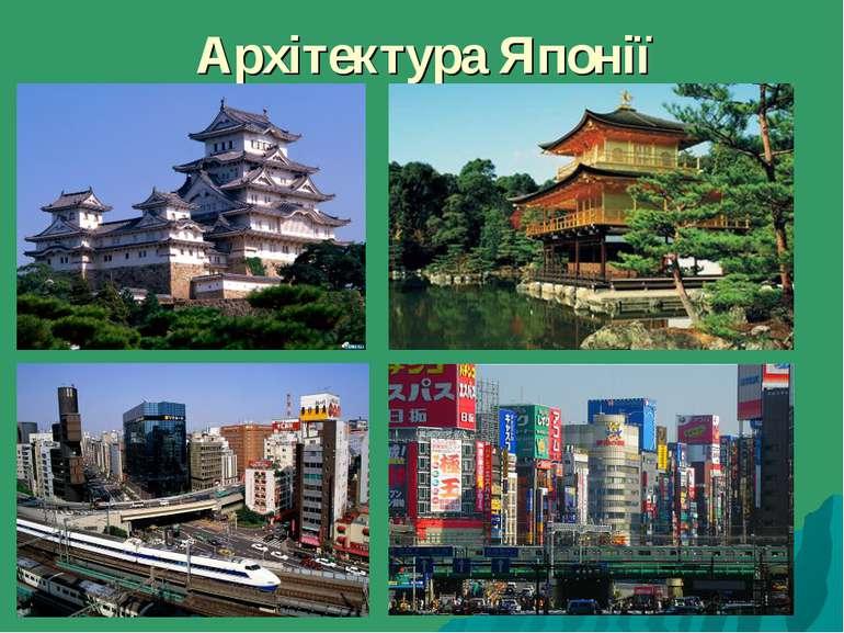 Архітектура Японії