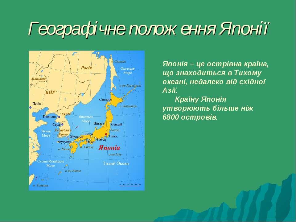 Географічне положення Японії Японія – це острівна країна, що знаходиться в Ти...