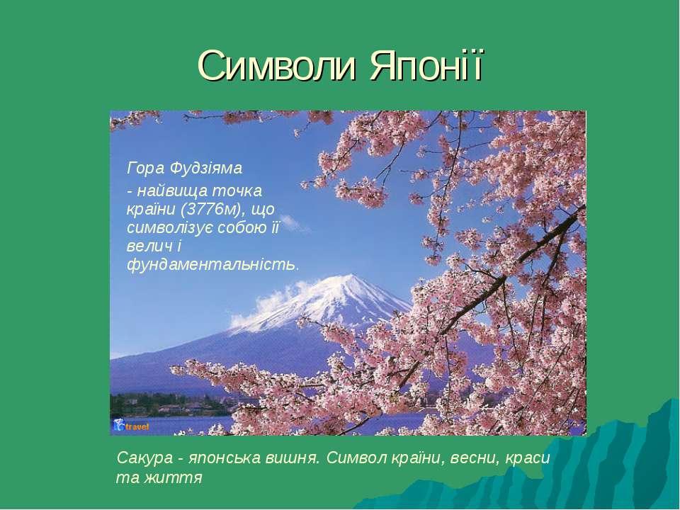 Символи Японії Гора Фудзіяма - найвища точка країни (3776м), що символізує со...