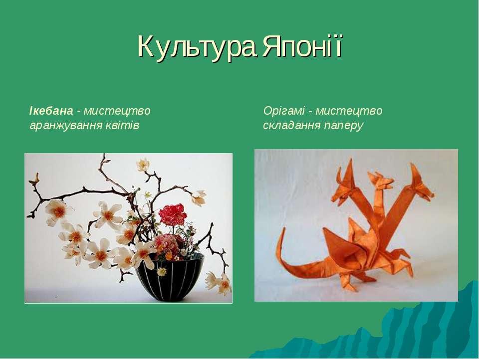 Культура Японії Ікебана - мистецтво аранжування квітів Орігамі - мистецтво ск...