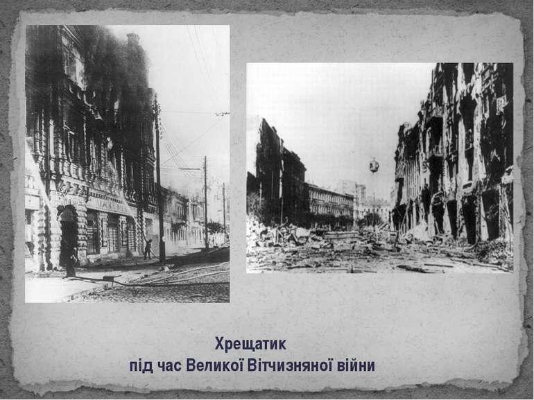 Хрещатик під час Великої Вітчизняної війни