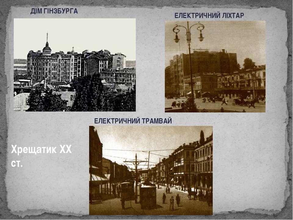 ДІМ ГІНЗБУРГА ЕЛЕКТРИЧНИЙ ЛІХТАР ЕЛЕКТРИЧНИЙ ТРАМВАЙ Хрещатик ХХ ст.