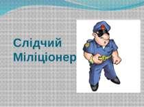 Слідчий Міліціонер