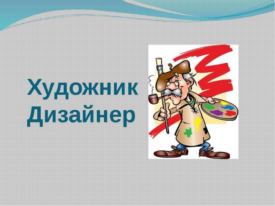 Художник Дизайнер