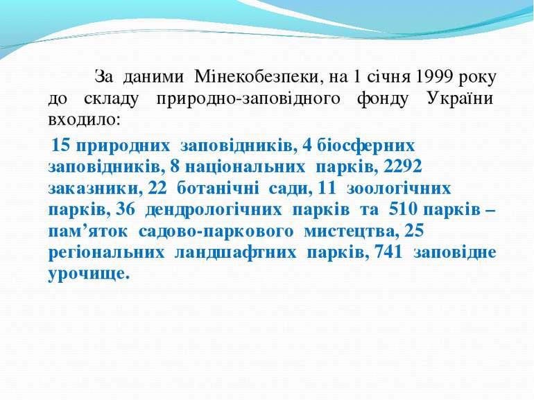 За даними Мінекобезпеки, на 1 січня 1999 року до складу природно-заповідного ...
