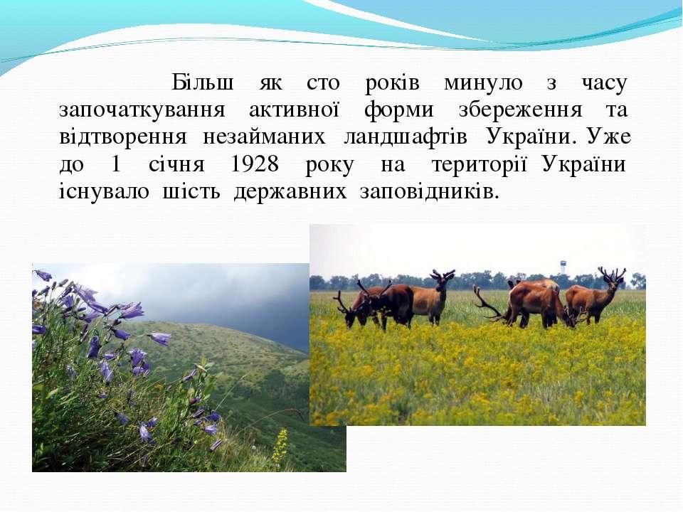 Більш як сто років минуло з часу започаткування активної форми збереження та ...