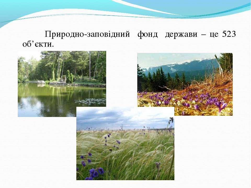 Природно-заповідний фонд держави – це 523 об'єкти.