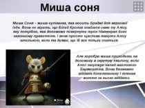 Миша соня Миша Соня – миша-хуліганка, яка носить бриджі для верхової їзди. Во...