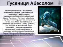 Гусениця Абесолом Гусениця Абесолом – всезнаючий хранитель Оракула, стародавн...