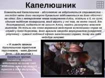 Капелюшник Божевільний Капелюшник – абсолютно не відрізняється стриманістю – ...