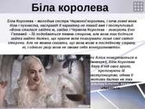 Біла королева Біла Королева – молодша сестра Червоної королеви, і хоча зовні ...