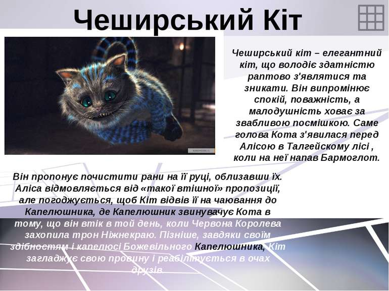 Чеширський Кіт Він пропонує почистити рани на її руці, облизавши їх. Аліса ві...