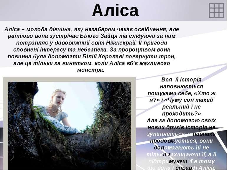 Аліса Аліса – молода дівчина, яку незабаром чекає освідчення, але раптово вон...