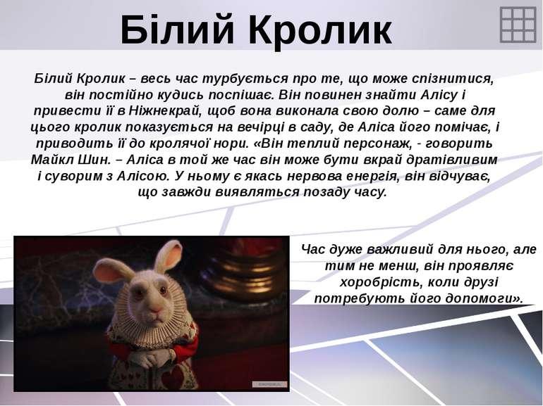 Білий Кролик Білий Кролик – весь час турбується про те, що може спізнитися, в...