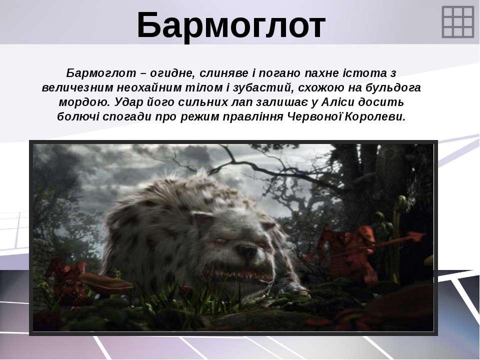 Бармоглот Бармоглот – огидне, слиняве і погано пахне істота з величезним неох...