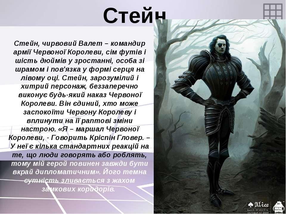Стейн Стейн, чирвовий Валет – командир армії Червоної Королеви, сім футів і ш...