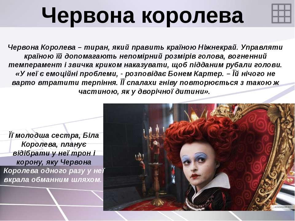 Червона королева Червона Королева – тиран, який править країною Ніжнекрай. Уп...