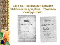 """1861 рік – найкращий дарунок Т.Г.Шевченка для дітей – """"Букварь южнорусский""""."""
