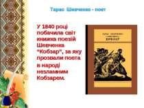 """У 1840 році побачила світ книжка поезій Шевченка """"Кобзар"""", за яку прозвали по..."""