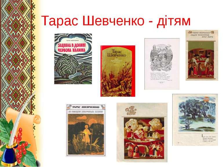 Тарас Шевченко - дітям