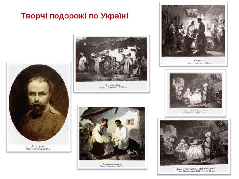 Творчі подорожі по Україні