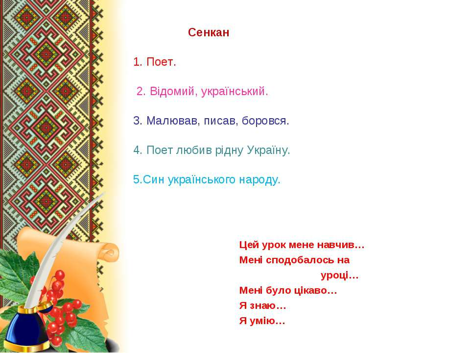 4. Поет любив рідну Україну. Сенкан 1. Поет. 2. Відомий, український. 3. Малю...