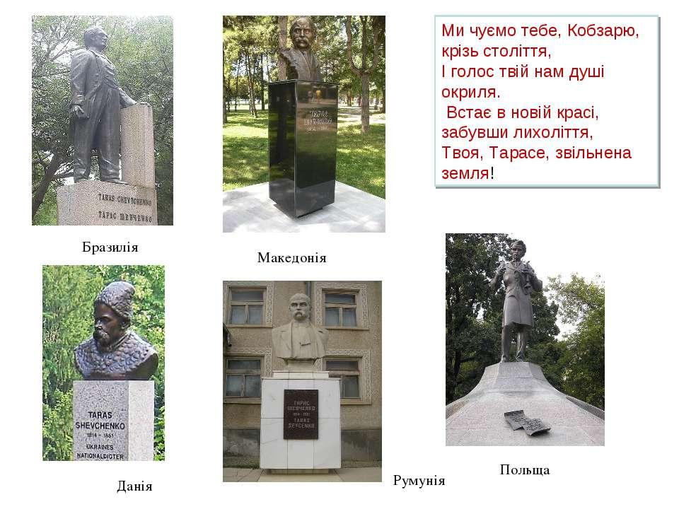 Македонія Ми чуємо тебе, Кобзарю, крізь століття, І голос твій нам душі окрил...